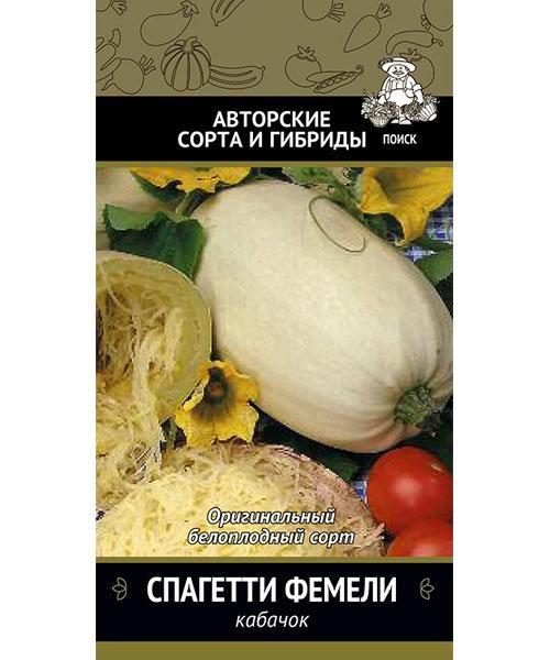 Кабачок Спагетти Фемели (Поиск) семена купить по низким ценам с доставкой в интернет магазине Садовый Мир