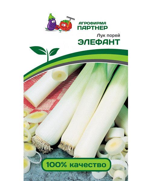 Лук порей Элефант (Партнёр) семена купить по низким ценам с доставкой в интернет магазине Садовый Мир