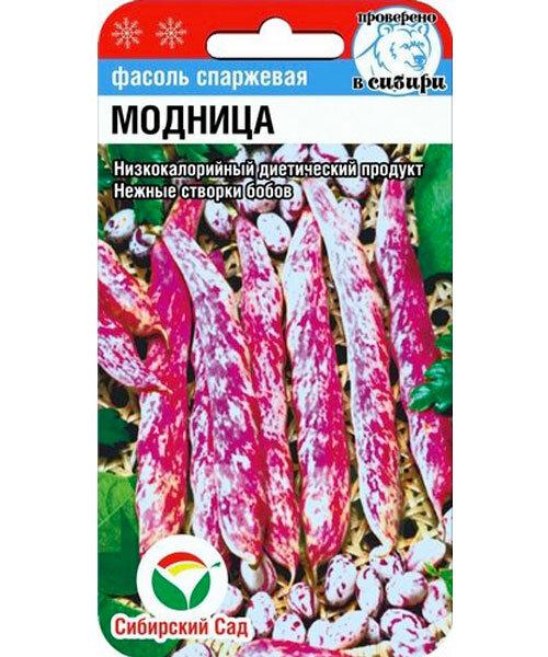 Фасоль Модница (Сибирский Сад) семена купить по низким ценам с доставкой в интернет магазине Садовый Мир