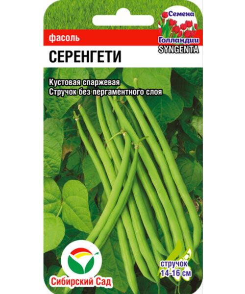 Фасоль Серенгети (Сибирский Сад) семена купить по низким ценам с доставкой в интернет магазине Садовый Мир